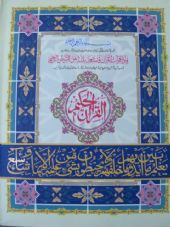 new Holy Quran 30 Para set ( No Box ) - Large Size
